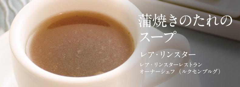 蒲焼きのたれのスープ