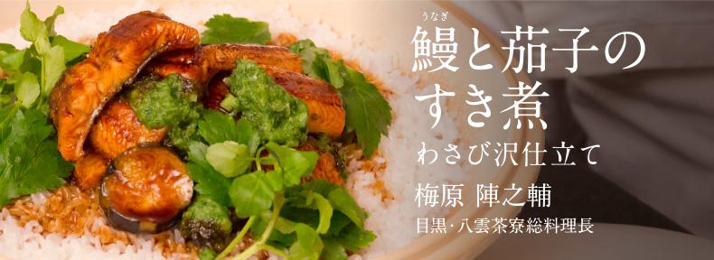 鰻と茄子のすき煮 わさび沢仕立て