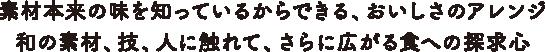 喫することで背筋が伸びたり、ホッと気持ちがほぐれたり…飲み物としてだけでない神秘的な魅力をもつ「お茶」。今回はわさびとの共通項やその日本らしい奥深さ楽しさを、櫻井さんの語りからひもといてみました。