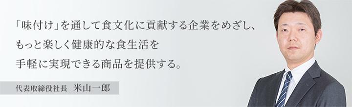 代表取締役社長 米山一郎