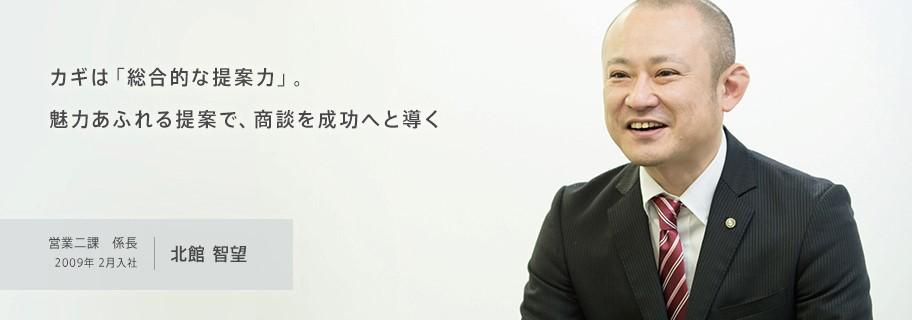 カギは「総合的な提案力」。魅力あふれる提案で、商談を成功へと導く 営業二課 主任 2009年2月入社 米山一郎