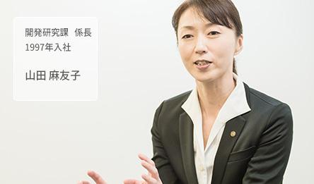 開発研究課 係長 山田麻友子