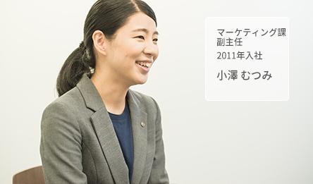 マーケティング課 副主任 小澤むつみ