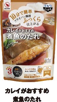 カレイがおすすめ 煮魚のたれ
