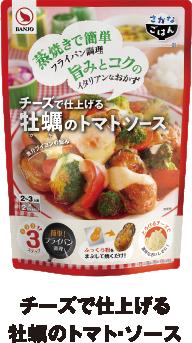 チーズで仕上げる牡蠣のトマト・ソース