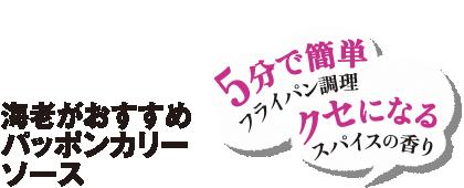 海老がおすすめパッポンカリーソースのレシピ動画
