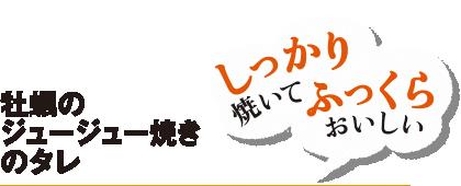 牡蠣のジュージュー焼きのタレのレシピ動画