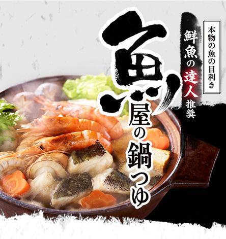 魚屋の鍋つゆ