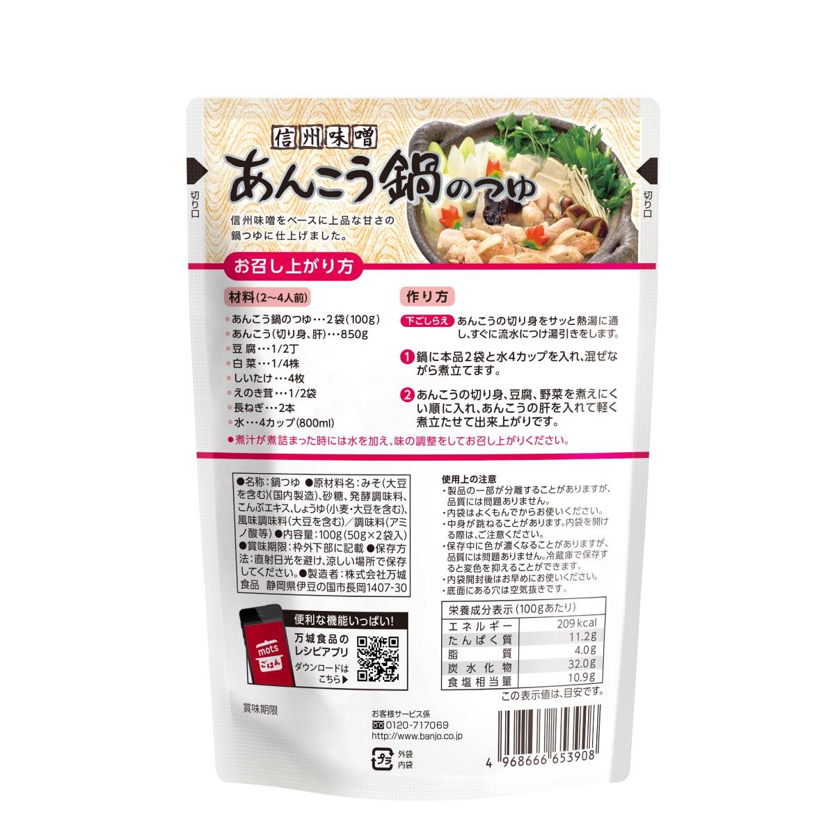 【秋冬限定】あんこう鍋のつゆ(濃縮タイプ)