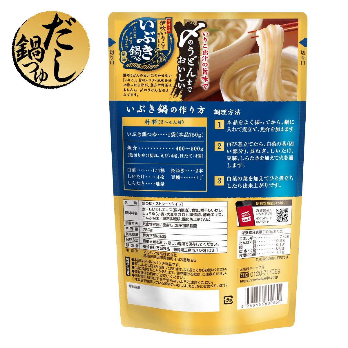 【秋冬限定】いぶき鍋つゆ750g(ストレートタイプ)