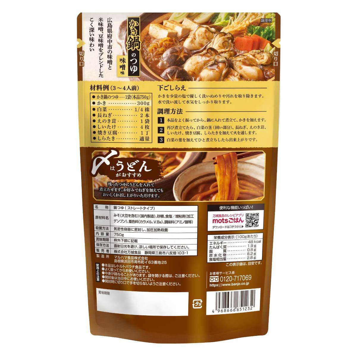 【秋冬限定】かき鍋のつゆ750g(ストレートタイプ)