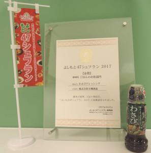 yoshimoto47syufuran2017