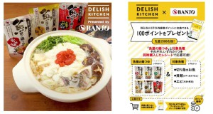 万城食品×DELISH KITCHEN